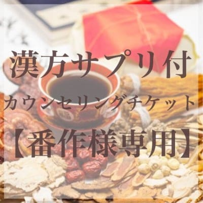 【番作様専用】漢方サプリ付カウンセリングチケット