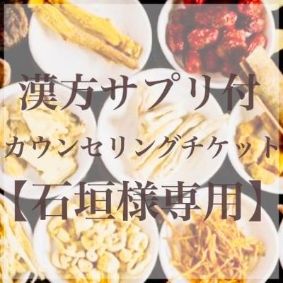 【石垣様専用】漢方サプリ付カウンセリングチケット