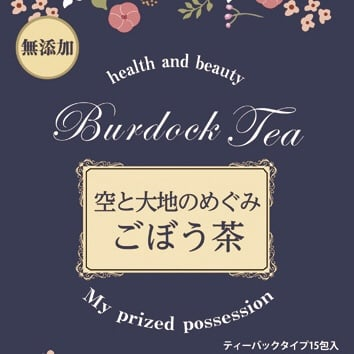 【橘様専用】セミナー用ごぼう茶スペシャルパック