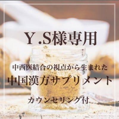 Y.S様専用漢/方サプリカウンセリング付