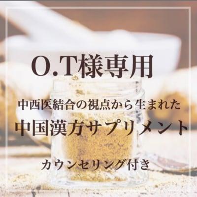 O.T様専用/漢方サプリメントカウンセリング付き