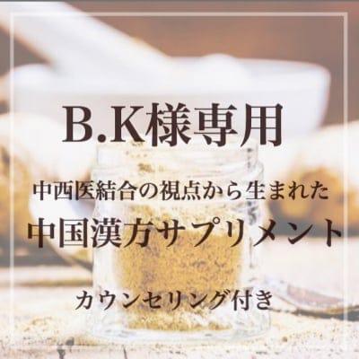 B.K/B.M様専用/カウンセリング付/中国漢方サプリメント