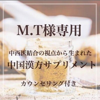 M.T様専用/カウンセリング付/中国漢方サプリメント