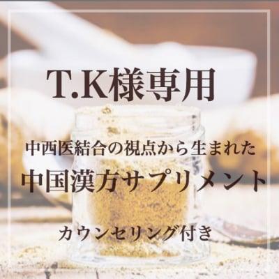 T.K様専用/カウンセリング付/中国漢方サプリメント