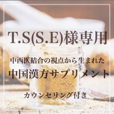 T.S(S.E)様専用/カウンセリング付/中国漢方サプリメント