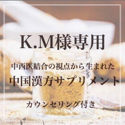 K.M様専用漢方サプリ付カウンセリングチケット
