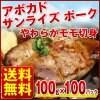 豚モモやわらか切身100g×100パック【送料無料】 アボカドサンライズポーク
