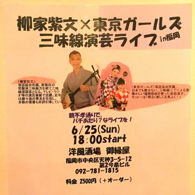 6/25 御縁屋三味線ライブ