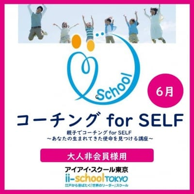 【大人 非会員様用】コーチング for SELF  親子でコーチング for SELF ~あなたの生まれてきた使命を見つける講座~
