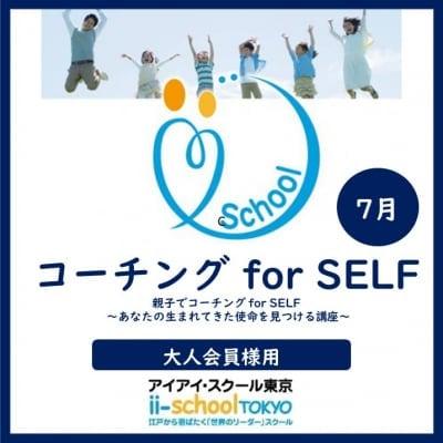 【大人 会員様用】7月コーチング for SELF  親子でコーチング for SELF ~あなたの生まれてきた使命を見つける講座~
