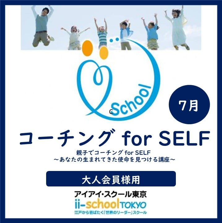 【大人 会員様用】7月コーチング for SELF  親子でコーチング for SELF ~あなたの生まれてきた使命を見つける講座~のイメージその1