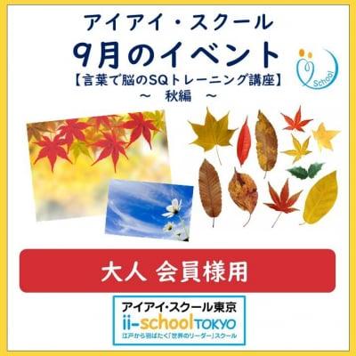 【会員様用】言葉で脳のSQトレーニング 〜秋編〜