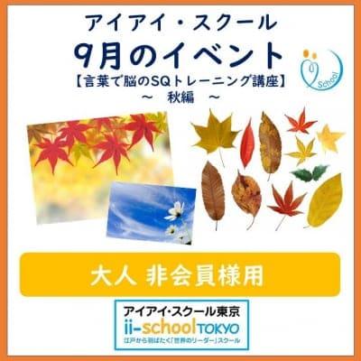 【非会員様用】言葉で脳のSQトレーニング 〜秋編〜