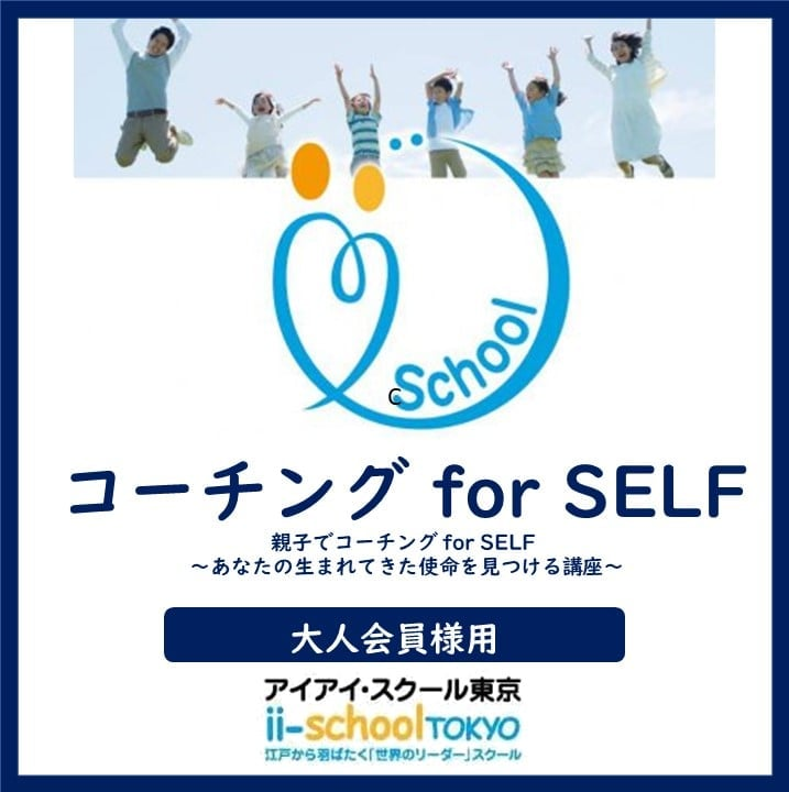 【大人 会員様用】コーチング for SELF  親子でコーチング for SELF ~あなたの生まれてきた使命を見つける講座~のイメージその1