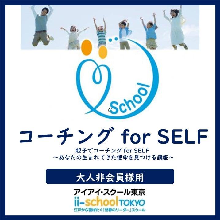 【大人 非会員様用】コーチング for SELF  親子でコーチング for SELF ~あなたの生まれてきた使命を見つける講座~のイメージその1