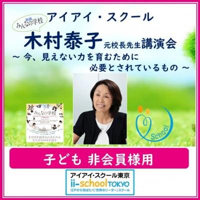 【子ども 非会員様用】映画みんなの学校・木村泰子元校長先生講演会