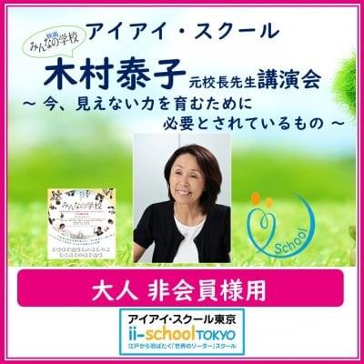 【 非会員様用】映画みんなの学校・木村泰子元校長先生講演会