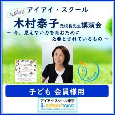 【子ども 会員様用】映画みんなの学校・木村泰子元校長先生講演会