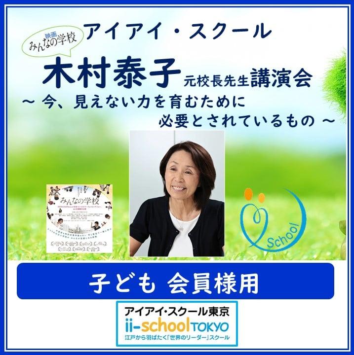 【子ども 会員様用】映画みんなの学校・木村泰子元校長先生講演会のイメージその1