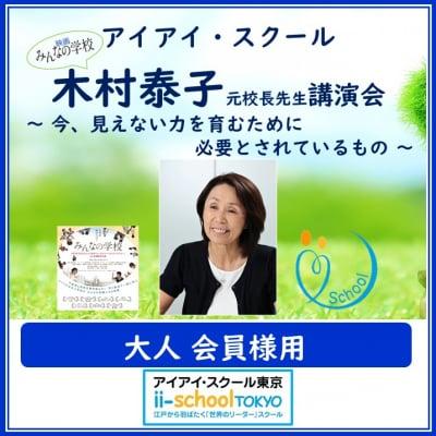 【 会員様用】映画みんなの学校・木村泰子元校長先生講演会