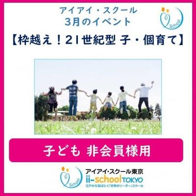 3/26【子ども 非会員様用】『枠越え!21世紀型 子・個育て』