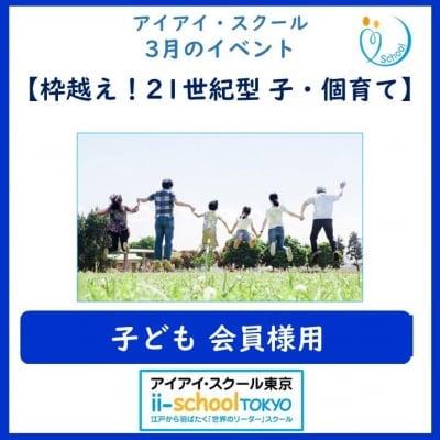3/26【子ども会員様用】『枠越え!21世紀型 子・個育て』