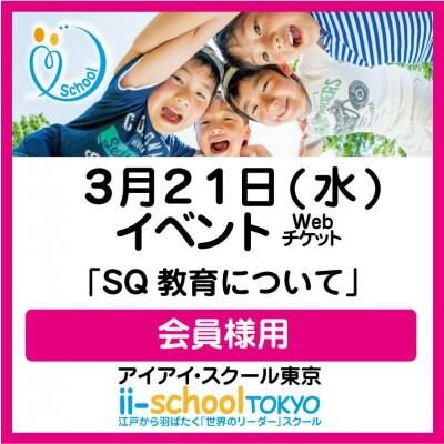【会員様】3月のイベント ~誰もがみな天才!~ 21世紀を自分らしく生きるためのSQ教育とは?