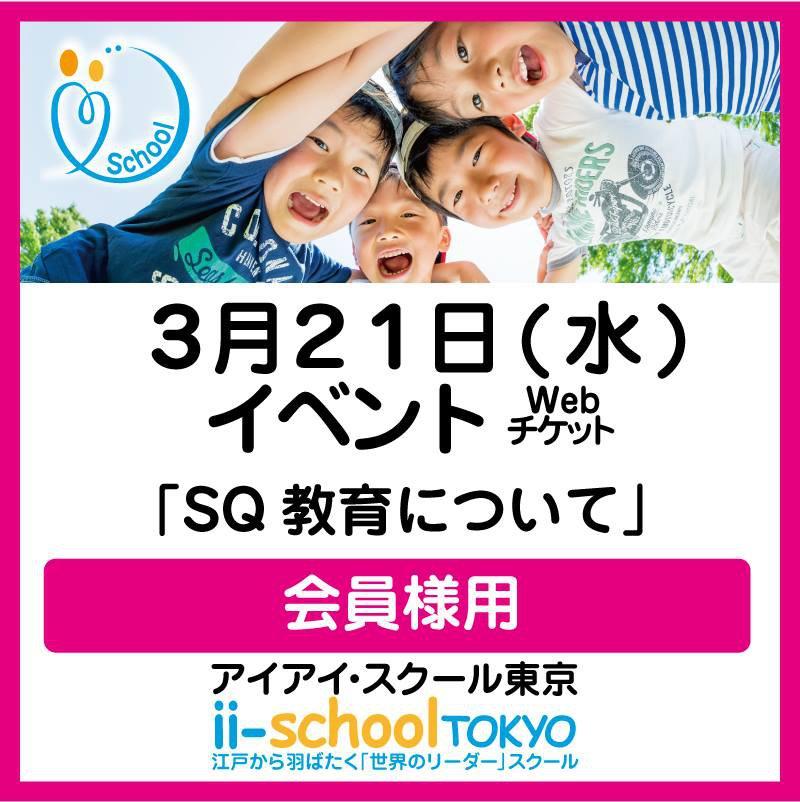 【会員様】3月のイベント ~誰もがみな天才!~ 21世紀を自分らしく生きるためのSQ教育とは?のイメージその1