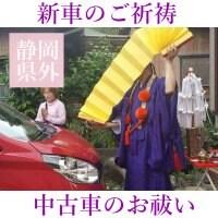 【静岡県外】車のご祈祷(新車)・お祓い(中古車)チケット