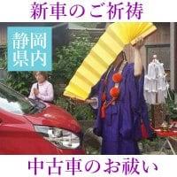 【静岡県内】車のご祈祷(新車)・お祓い(中古車)チケット