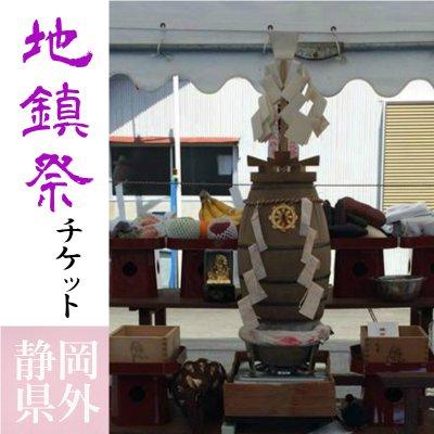 【静岡県外】地鎮祭チケット