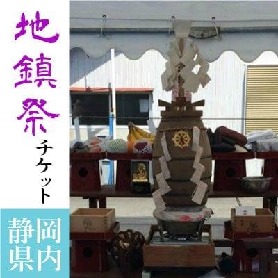 【静岡県内】地鎮祭チケット