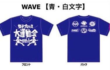 WAVE 女子プロレス大運動会応援Tシャツ!