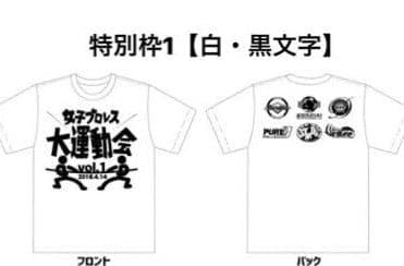 【特別枠1】女子プロレス大運動会応援Tシャツ!