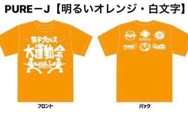 PURE-J 女子プロレス大運動会応援Tシャツ!
