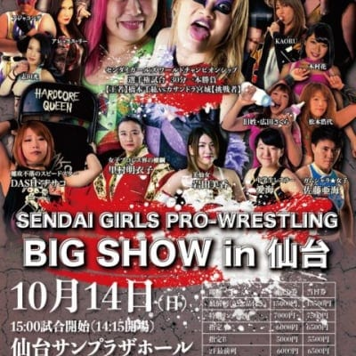 2018年10月14日仙台サンプラザ BIG SHOW パンフレット