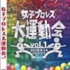 女子プロレス大運動会DVD