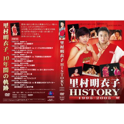 【DVD】里村明衣子HISTORY 1995~2005