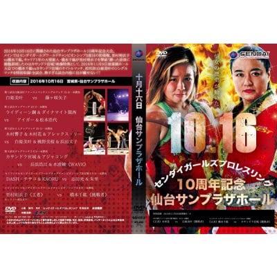 【DVD】センダイガールズ 2016年10月16日仙台サンプラザホール 10周年記念大会
