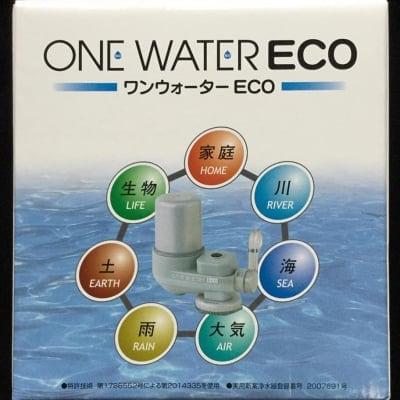 浄水器 キッチン用 台所用 フリーサイエンスの素粒水「ワンウォーターECO」