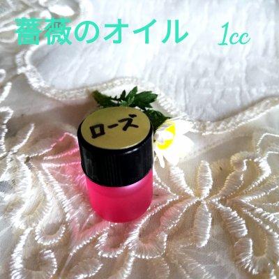 薔薇 ダマスクローズ Clean Rose オーガニックエッセンス 天然の香...