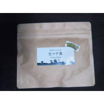 生マテ茶(フェアトレード)