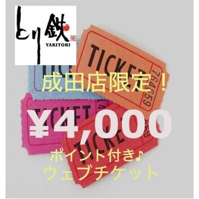 「4000円ウェブチケット」とり鉄成田店限定!ポイント付き♪