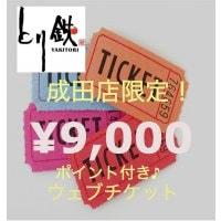 「9000円ウェブチケット」とり鉄成田店限定!ポイント付き♪