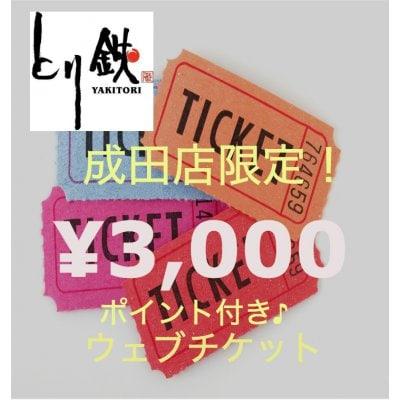 「3000円ウェブチケット」とり鉄成田店限定!ポイント付き♪