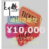 「10000円ウェブチケット」とり鉄成田店限定!ポイント付き♪
