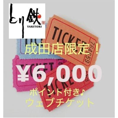 「6000円ウェブチケット」とり鉄成田店限定!ポイント付き♪