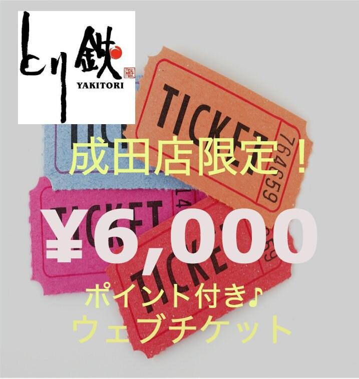 「6000円ウェブチケット」とり鉄成田店限定!ポイント付き♪のイメージその1