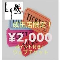「2000円ウェブチケット」とり鉄成田店限定!ポイント付き♪