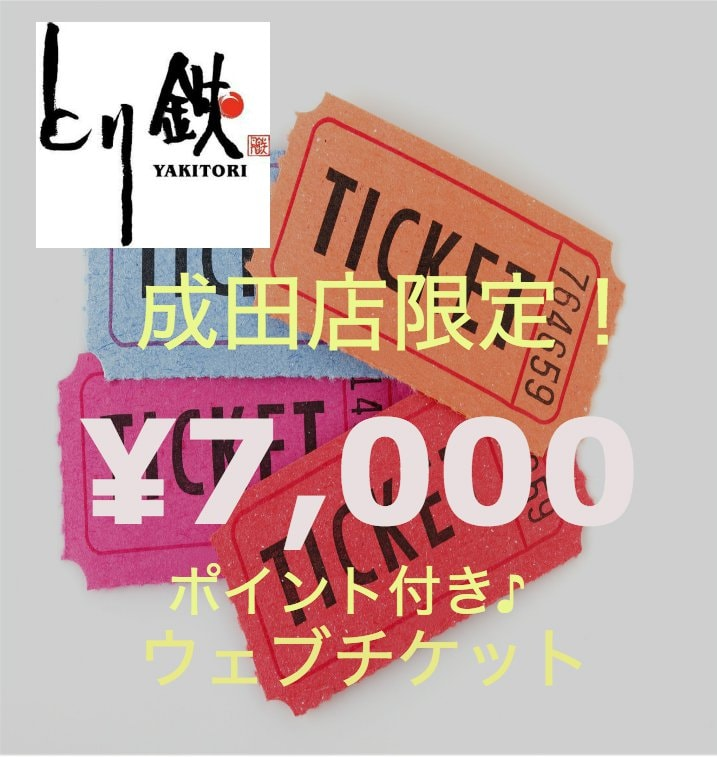 「7000円ウェブチケット」とり鉄成田店限定!ポイント付き♪のイメージその1